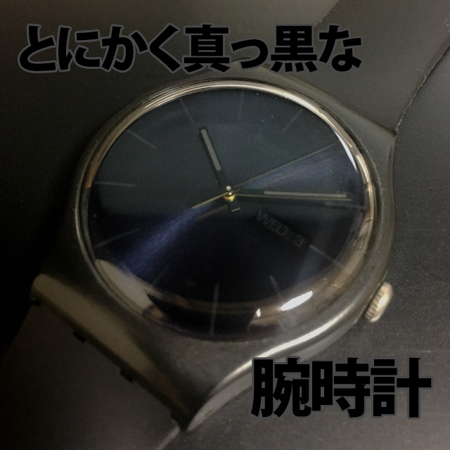 [真っ黒な腕時計(SWATCH NEW GENT BLACK REBEL)]